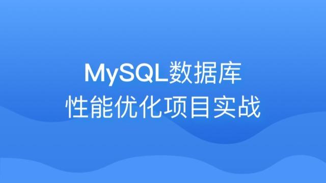 MySQL数据库性能优化项目实战