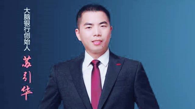 大脑银行创始人、亚洲首席商业思维训练导师一苏引华
