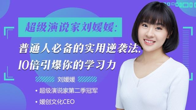 超级演说家刘媛媛:必备的实用逆袭法,带你实现颠覆性改变