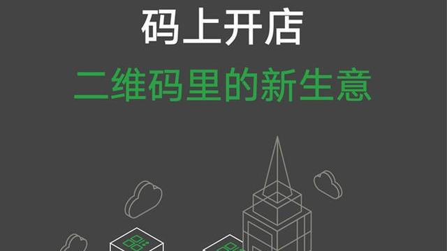 微信支付首次发布《2019小商家经营大数据报告》