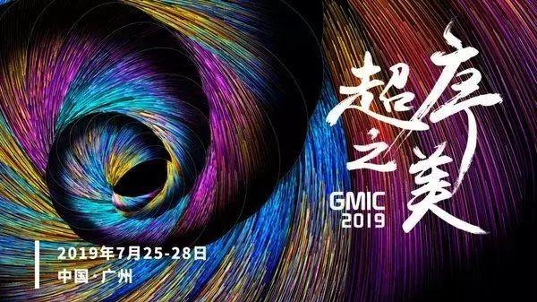 "GMIC2019将开幕 MobTech聚焦""数据+科技""升级"