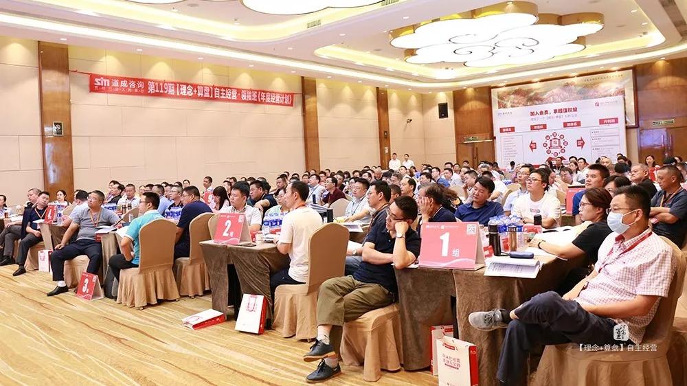 200多位企业家齐聚道成咨询《年度经营计划》课程,为2020年攻坚战作准备!