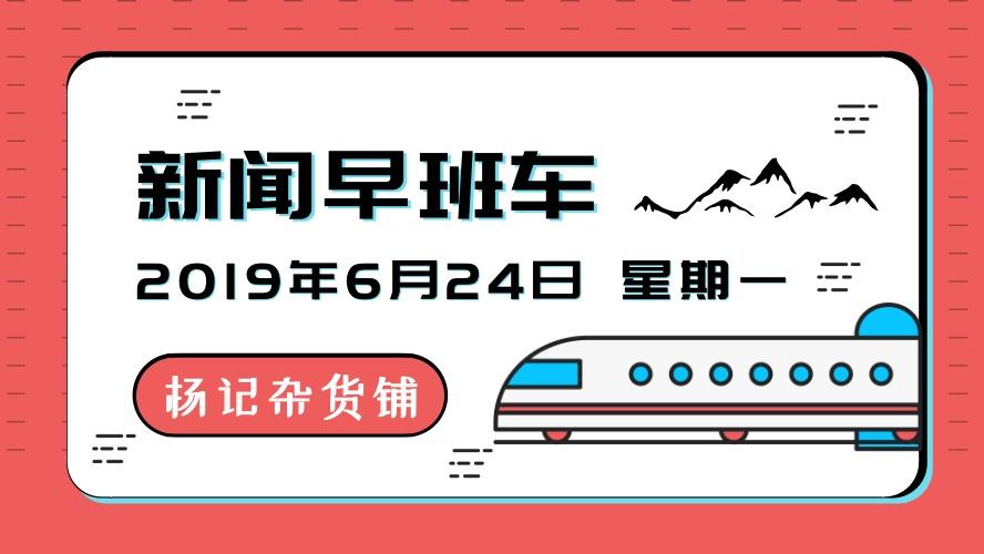 【互联网早报】苏宁收购家乐福中国80%股权;雄安通信办成立