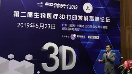 瓦克化学:按需喷墨有机硅胶3D打印技术,医疗创新新利器