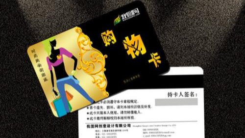 会计收藏:购物卡的税会处理及涉税风险提示!