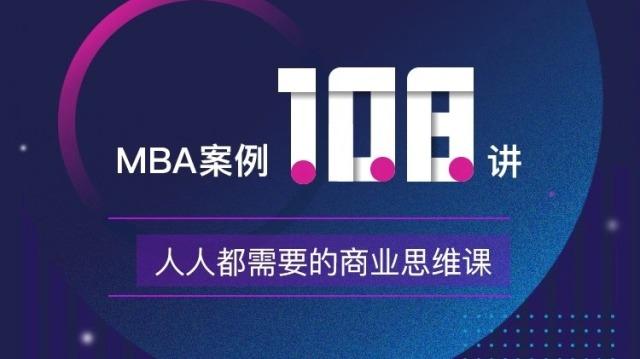 《MBA案例108讲》一套拿走就能用的MBA商业思维