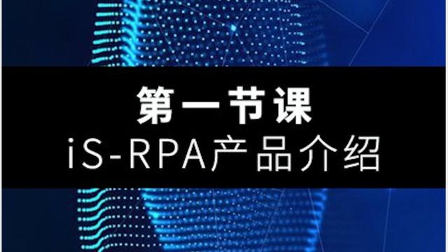 第二节课-iS-RPA产品介绍和培训
