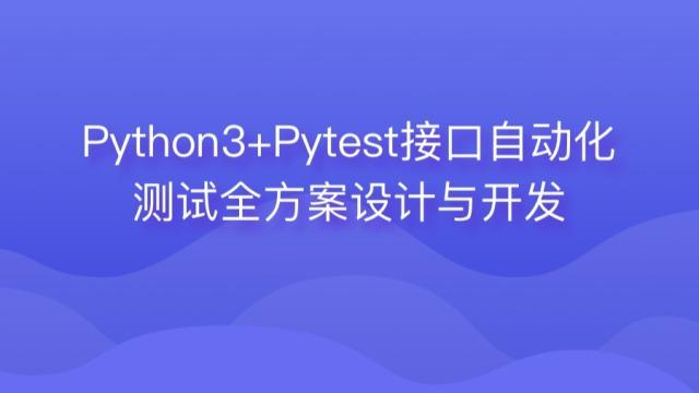 Python3+Pytest接口自动化测试
