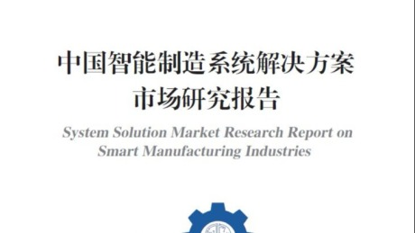 重磅《中国智能制造系统解决方案市场研究报告(2018版)》
