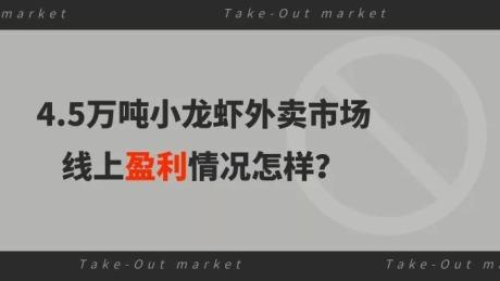 观察|4.5万吨外卖市场,交易额翻2倍,线上小龙虾的生意盈利吗?