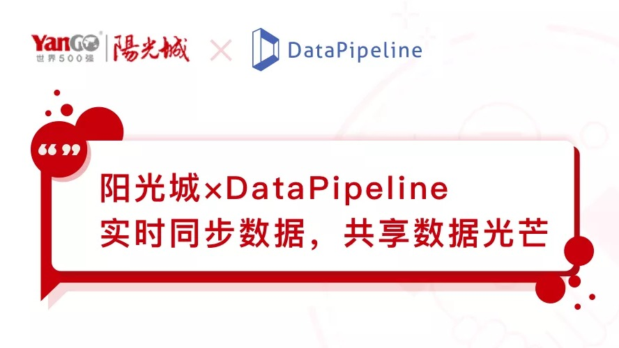 阳光城×DataPipeline丨实时同步数据,共享数据光芒