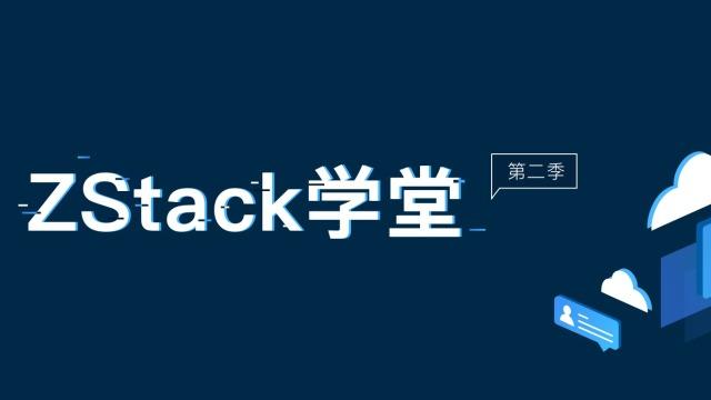 【ZStack学堂】第二季第5期:ZStackGPU透传