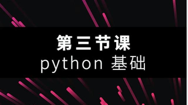 第十一节课-python基础