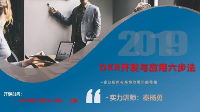 OKR开发与应用六步法11月23-24日/上海
