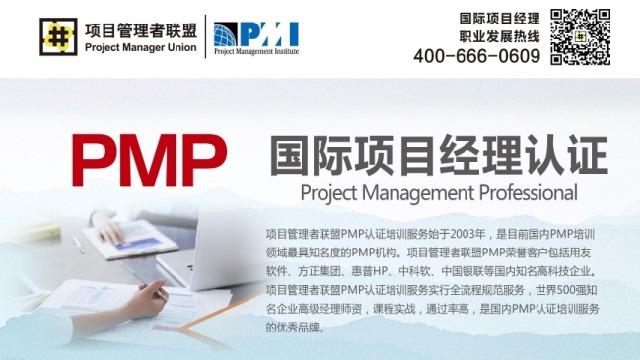 项目管理者联盟PMP培训班2020年度招生简章