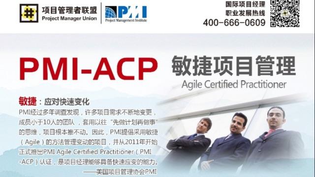 【项目管理者联盟】敏捷项目管理与PMI-ACP认证培训