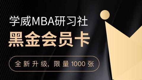 学威MBA黑金会员卡 学习期满可获MBA结业证书