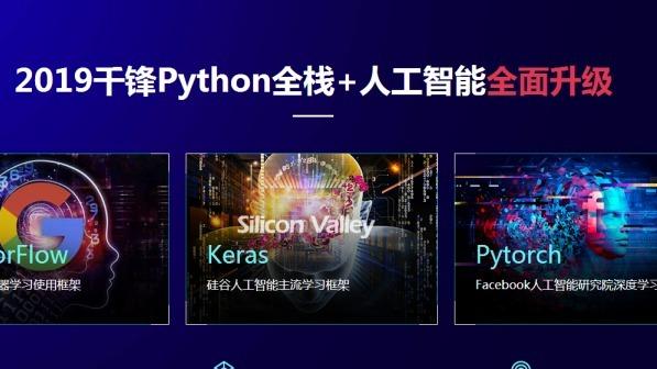 千锋Python培训