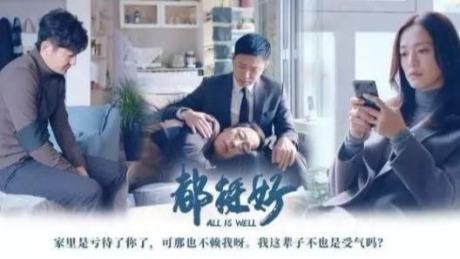 """那些中国式家庭的小烦恼,我看用AI来解决就""""都挺好"""""""
