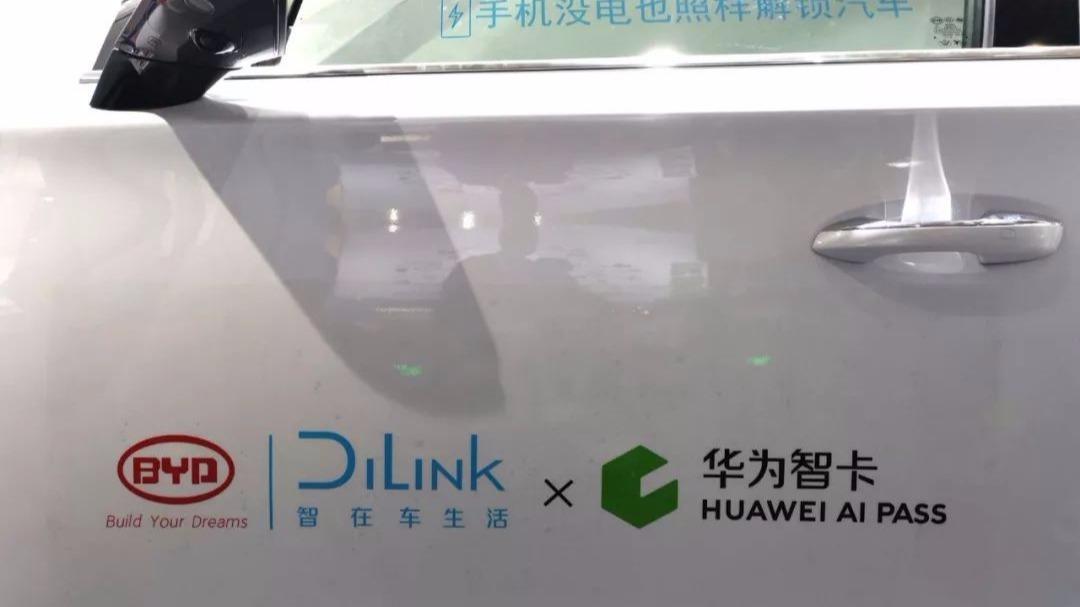 比亚迪DiLink联手HUAWEI AI PASS, 率先发布手机NFC车钥匙