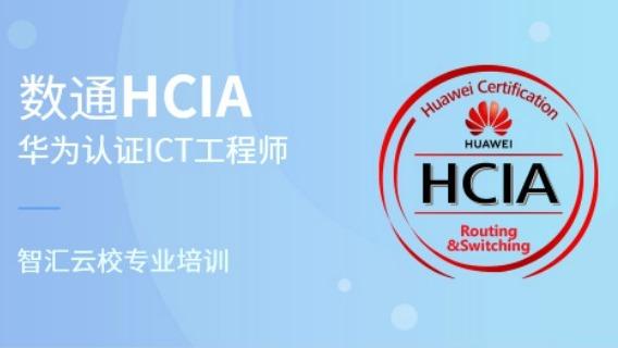 华为认证数通HCIA培训