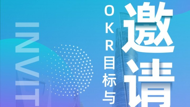 OKR目标与关键成果法公开课