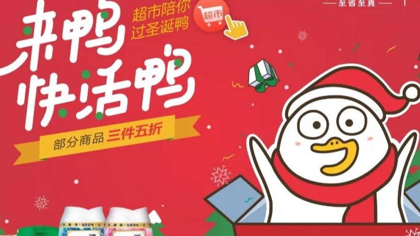 """京东超市×Downy×小刘鸭,春节""""萌萌哒""""的三个核心"""