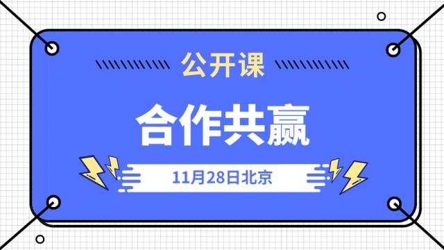 合作伙伴招募--第六届中国建筑业改革与发展高峰论坛