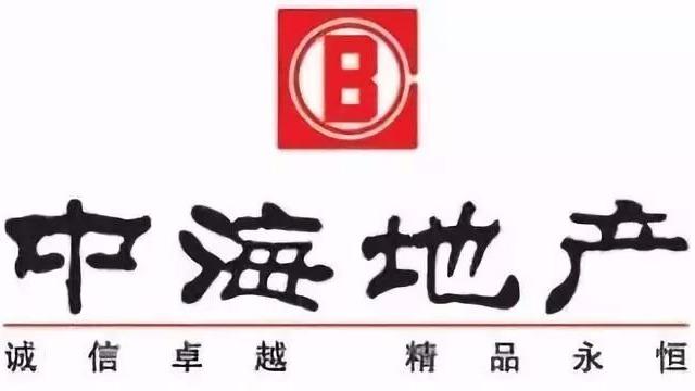 """中海地产:昔日地产盈利王的""""是""""与""""非"""""""