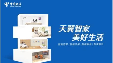 5G时代,中国电信智慧家庭呈现五大亮点!