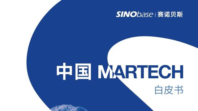 中国营销技术白皮书