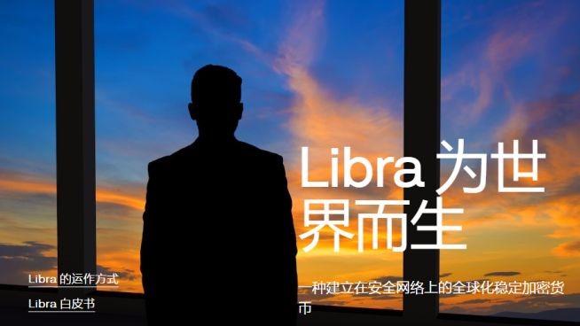 读懂Libra白皮书的弦外之音,Facebook教你玩转区块链