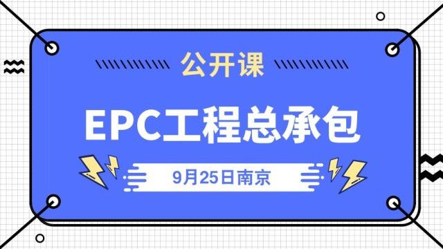 工程总承包(EPC)项目管理实务培训班