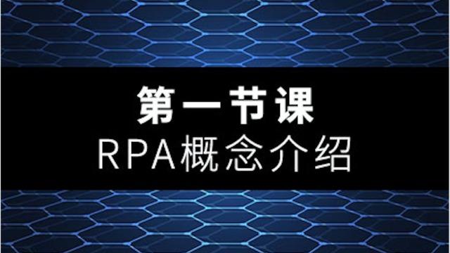 一节课-RPA概念介绍