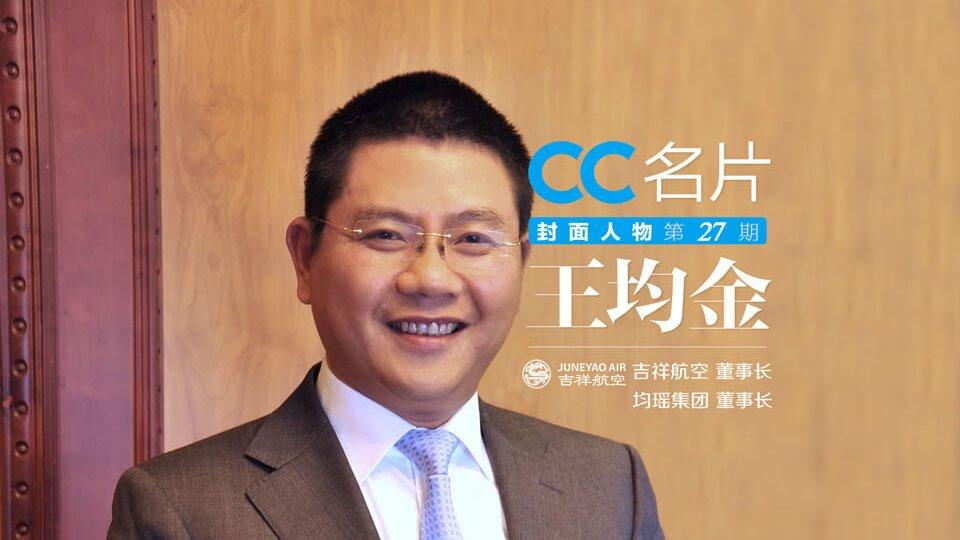 """CC封面人物:吉祥航空董事长王均金   瞄准""""一带一路""""新空间"""