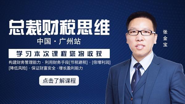 金财教育《总裁财税思维》广州站