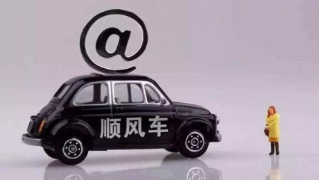 杭州乌龙事件反思:谁在妖魔化顺风车?