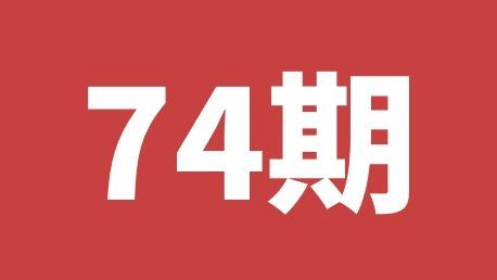 日思74期 - banner的指示器样式和金刚区的为啥要做出区别