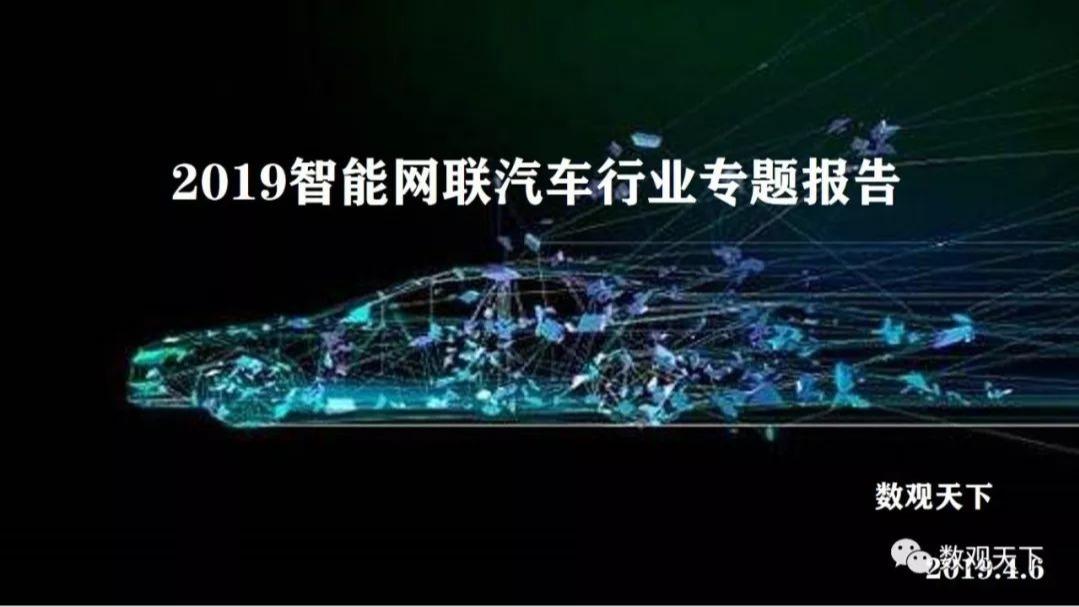 2019智能网联汽车行业专题报告