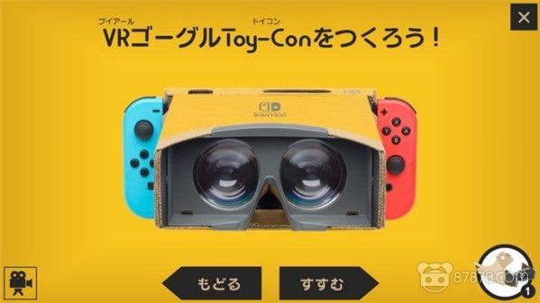 Nintendo Labo VR开箱: VR之名的玩具