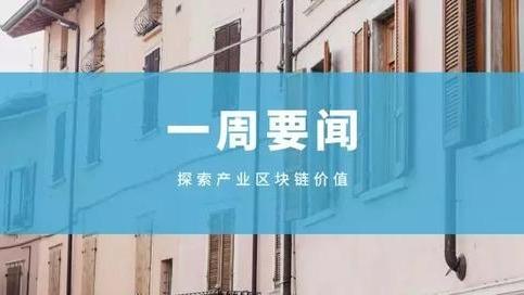 产业区块链一周要闻6.07-6.14 | 全国首个区块链电子票据平台在浙江省上线
