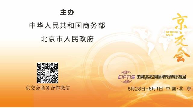 2020年京交会-中国国际服务贸易交易会