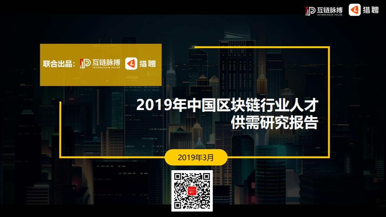 2019年中国区块链行业人才供需研究报告PDF下载   商业地产频道