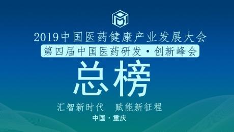 【总榜】《2019中国药品研发综合实力排行榜 TOP100》揭晓