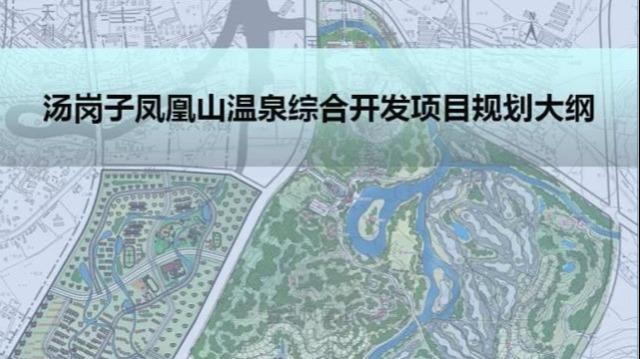 4-2-51 辽宁鞍山汤岗子温泉城项目概念性规划