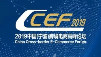 2019中国(宁波)跨境电商高峰论坛将于6月在宁波召开