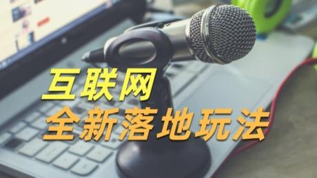 陆明明:直播平台精准引流攻略,让大主播帮你推广可好?