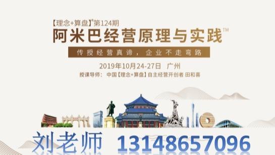 11周年特惠@广州•阿米巴经营原理与实践课程