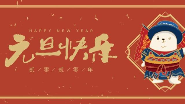 元旦来到,佐佳衷心祝愿您在新的一年里万事如意,幸福快乐!