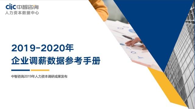 中智咨询2019~2020企业调薪数据手册
